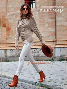 Бесшовный пуловер с рельефным декором (Вязание спицами)