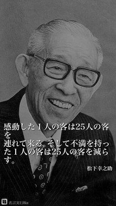 仕事、恋愛、夢などで悩み落ち込んだという経験がありませんか?そんな時に友達や家族に相談するのもいいですが、偉業を成し遂げた偉人の名言からも勇気をもらうことがあります。今回はそんな偉人の名言が多数収録された「名言実行Life」という Wise Quotes, Famous Quotes, Inspirational Quotes, Dream Word, Japanese Quotes, Happy Words, Positive Words, Favorite Words, Powerful Words