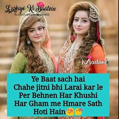 Love u baby sister. Sister Quotes In Hindi, Sister Quotes Funny, Brother Sister Quotes, Crazy Sister, I Love U Mom, Love My Sister, Brother And Sister Relationship, Siblings Goals, Family Love Quotes
