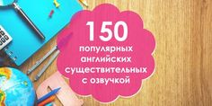 150 популярных английских существительных с озвучкой