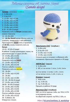 Scrap Crochet, Crochet Birds, Bead Crochet Rope, Crochet Bunny, Knit Crochet, Crochet Applique Patterns Free, Crochet Animal Patterns, Stuffed Animal Patterns, Crochet Patterns Amigurumi