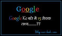 15 Amazing Google search engine facts-'गूगल' के बारे में 15 रोचक तथ्य