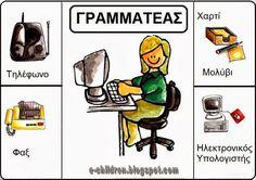 Preschool Worksheets, Kindergarten Activities, Activities For Kids, Greek Language, Speech And Language, Learn Greek, Community Helpers, Primary School, Speech Therapy