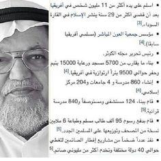 #عبدالرحمن_السميط