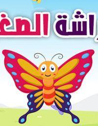 قصة عن فصل الربيع للاطفال قصة الفراشة الصغيرة بالصور Lettering Character Pikachu