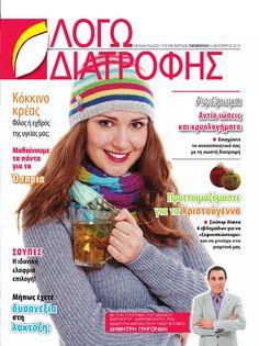 Περιοδικό ΛΟΓΩ ΔΙΑΤΡΟΦΗΣ (με το ΠΑΡΑΣΚΗΝΙΟ) | (ΤΕΥΧΟΣ 6) Crochet Hats, Fashion, Knitting Hats, Moda, Fashion Styles, Fashion Illustrations, Fashion Models