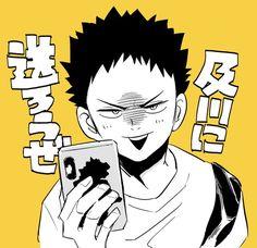 あさひ🇦🇷🇯🇵 (@ash_cst) 的媒體推文 / Twitter Haikyuu Iwaizumi, Iwaoi, Haikyuu Fanart, Haikyuu Anime, Assassination Classroom Funny, Haikyuu Ships, Boys Playing, Haikyuu Characters, Anime Guys