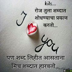 The 16 best valentines day marathi sms images on pinterest love the best and romantic marathi love sms for valentine day and propose day send marathi love sms on whatsapp with marathi love greetings m4hsunfo