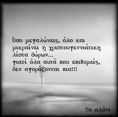 New quotes greek relationship Ideas Smart Quotes, Funny Mom Quotes, New Quotes, Lyric Quotes, Happy Quotes, Quotes To Live By, Positive Quotes, Life Quotes, Inspirational Quotes