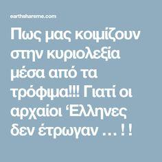 Πως μας κοιμίζουν στην κυριολεξία μέσα από τα τρόφιμα!!! Γιατί οι αρχαίοι 'Ελληνες δεν έτρωγαν … ! ! Health And Wellness, Health Fitness, Yoga Lifestyle, Butt Workout, Holidays And Events, Healthy Habits, Healthy Living, Knowledge, Nutrition