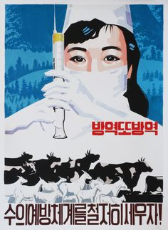 app. 23 x 32 inches  Korean_Posters_M015_Let_us_establish_the_preventive_veterinarian_system