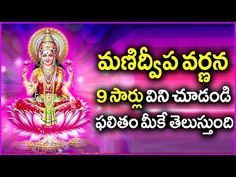 Manidweepa Varnana in Telugu - Everyone Must Listen To This Devotional Song 9 Times Vedic Mantras, Hindu Mantras, Hindu Vedas, Shiva Songs, Telugu Inspirational Quotes, Money Images, Bhakti Song, Sanskrit Mantra, Hindu Rituals