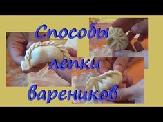 How to sculpt beautiful dumplings Yummy Food, Recipes, Youtube, Recipies, Delicious Food, Ripped Recipes, Youtubers, Cooking Recipes, Youtube Movies