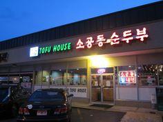 So Kong Dong Tofu House, Doraville GA   Marie, Let's Eat!