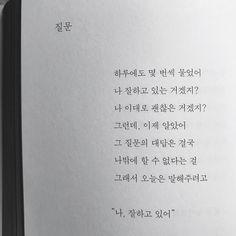 #그때못한말 수록 글. 🌙 Wise Quotes, Famous Quotes, Book Quotes, Korean Words Learning, Korean Language Learning, Korea Quotes, Wow Words, Korean Writing, Korean Phrases