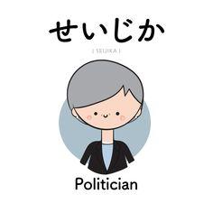 [280] せいじか | seijika | politician