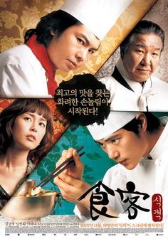 Le Grand Chef (식객) Korean - Movie (2007) Starring: Kim Kang Woo, Im Won Hee, Lee Ha Na and Jung Eun Pyo