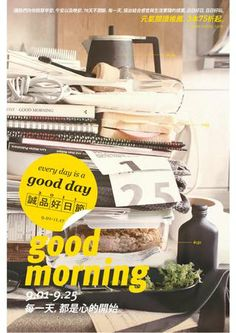 2011/09/01~2011/09/25_Every day is a good day  at  eslite booksotre