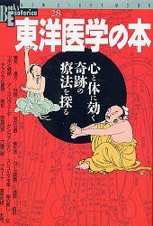 NSMブックスエソテリカ宗教書シリーズ『心と体に効く奇跡の療法を探る東洋医学の本』 | 学研出版サイト