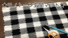 【玄関マット】アクリル糸で簡単に大好きモノトーンで作ってみました☆ - YouTube Beautiful Crochet, Knit Crochet, Blanket, Knitting, Sewing, Bags, Youtube, Garnet, Crocheting