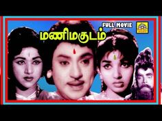 Mani Magudam |Super Hit Tamil Full Movie HD | SSR Tamil Old Film|Old Is ...
