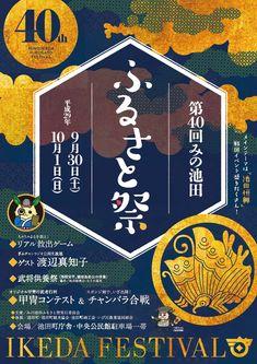 地产,金蓝,文字为主体 Web Design, Japan Design, Flyer Design, Layout Design, Dm Poster, Poster Layout, Posters, Typography Poster, Graphic Design Typography