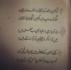 Urdu Poetry Romantic, Love Poetry Urdu, Pretty Quotes, Cute Love Quotes, Urdu Quotes, Quotations, Qoutes, Islamic Birthday Wishes, Nice Poetry