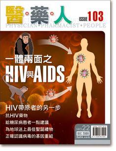 一體兩面之HIV與AIDS