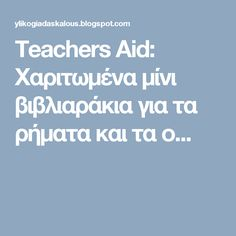 Teachers Aid: Χαριτωμένα μίνι βιβλιαράκια για τα ρήματα και τα ο... Learn Greek, Greek Language, Teaching Tips, Special Education, Grammar, Crafts For Kids, Therapy, Teacher, Learning