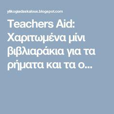 Teachers Aid: Χαριτωμένα μίνι βιβλιαράκια για τα ρήματα και τα ο...