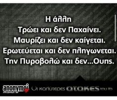 Uploaded by Find images and videos about girls, funny and greek quotes on We Heart It - the app to get lost in what you love. Greek Memes, Funny Greek Quotes, Funny Images, Funny Photos, Greek Words, Funny Thoughts, Try Not To Laugh, Stupid Funny Memes, Hilarious