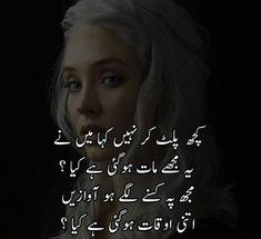 Simple dimple Best Quotes In Urdu, Urdu Quotes, Poetry Pic, Urdu Poetry, Deep Words, True Words, Missing My Love, Punjabi Poetry, Reality Of Life