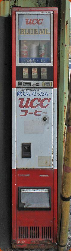 非稼動UCCだが、オブジェとして置いておいて欲しいとお願いした。 なんとボンカレー自販機の非稼動機も先日まであったそうだが、残念ながら廃棄されたそうだ。