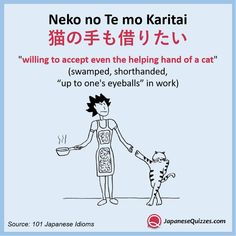 Japanese Love Quotes, Learn Japanese Words, Study Japanese, Japanese Grammar, Japanese Phrases, Japanese Language Lessons, Learning Languages Tips, Idioms And Proverbs, Grammar Activities