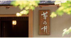 KYOTO: highly recommended by Gail « Ryotei Kikunoi - Kyoto Kaiseki Cuisine