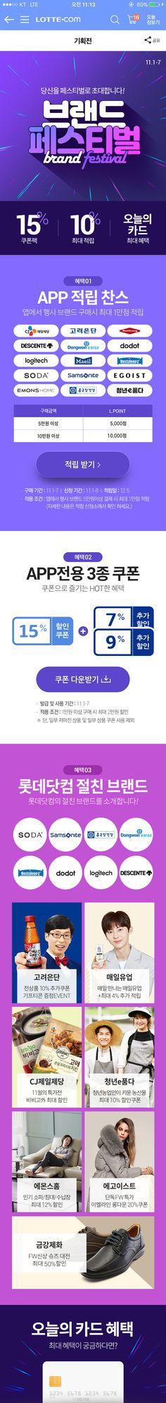 *이미지 없이 텍스트만으로 느낌낸 디자인(입체감, 그라데이션, 그림자, 요소 활용 등) Event Banner, Web Banner, Web Design, Page Design, Website Layout, Web Layout, Korea Design, Fashion Banner, Promotional Design