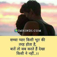 Love Shayari In Hindi (लव शायरी) Shayari On Love images Love Hurts Quotes, New Love Quotes, Qoutes About Love, Happy Shayari In Hindi, Romantic Shayari In Hindi, Motivational Thoughts In Hindi, Motivational Shayari, Shayari Photo, Shayari Image