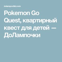 Pokemon Go Quest, квартирный квест для детей — ДоЛампочки