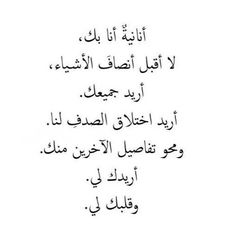 Short Quotes Love, Sweet Love Quotes, Love Husband Quotes, Love Quotes For Him, Islamic Love Quotes, Funny Arabic Quotes, Islamic Inspirational Quotes, Romantic Words, Romantic Love Quotes