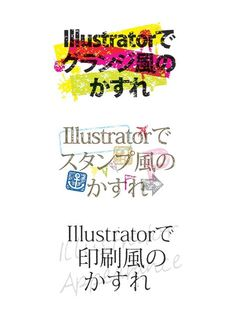 覚えておくと便利!Illustratorを使ったヴィンテージ風かすれ効果の方法(チュートリアル) - Free-Style
