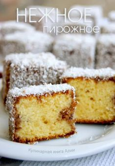 Нежное пирожное Lamington. Russian Desserts, Russian Recipes, Napoleon Cake, Hungarian Cake, Honey Cake, Cake Art, Vanilla Cake, Cupcake Cakes, Cake Recipes