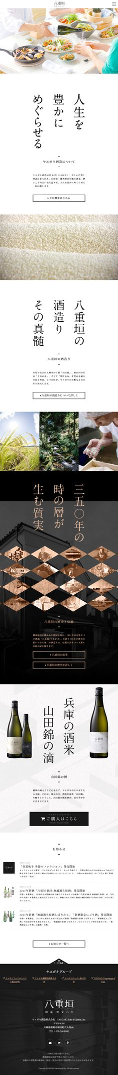 http://www.yaegaki.co.jp/sake/ もっと見る