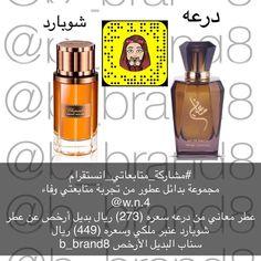 Beauty Skin, Beauty Makeup, Street Hijab Fashion, Aromatherapy, Quran Tafseer, Beauty Hacks, Perfume Bottles, Fragrance, Skin Care
