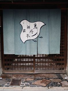 The entrance gate of Ryoutei