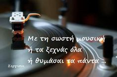 #greek_quotes #quotes #greekquotes #greek_post #ελληνικα #στιχακια #γκρικ #γρεεκ #edita Big Words, Greek Words, Favorite Quotes, Best Quotes, Like A Sir, Live Laugh Love, Greek Quotes, Say Something, Quote Posters