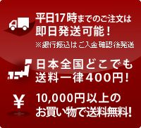 日本全国どこでも送料一律400円/さらに10,000以上のご注文で送料無料!