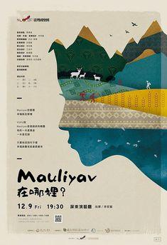 《Mauliyav在哪裡》台灣國樂團 | 相片擁有者 xuedesign studio