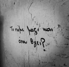 Uploaded by Find images and videos about greek quotes on We Heart It - the app to get lost in what you love. Falling In Love Quotes, Sad Love Quotes, Tv Quotes, Crush Quotes, Wall Quotes, Funny Quotes, Life Quotes, Graffiti Quotes, Street Quotes