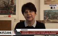 Εκατοντάδες οι ενδιαφερόμενοι στην Κοζάνη για το Κοινωνικό Εισόδημα Αλληλεγγύης. Πάνω από 1500 άτομα προσήλθαν στα ΚΕΠ από την 1η…