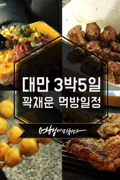 Pink Lemonade, Taiwan, Travel Tips, Beef, Food, Vanilla, Facebook, Chocolate, Meat